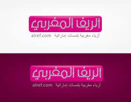 #180 dla Arabic Logo Design for luxury ladies fashion shop przez Sevenbros