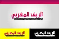 Graphic Design Inscrição do Concurso Nº168 para Arabic Logo Design for luxury ladies fashion shop