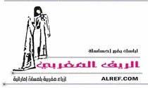 Graphic Design Конкурсная работа №46 для Arabic Logo Design for luxury ladies fashion shop