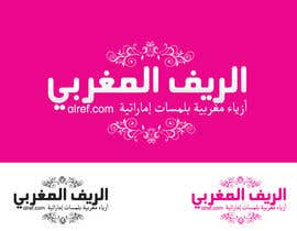 #122 dla Arabic Logo Design for luxury ladies fashion shop przez colgate