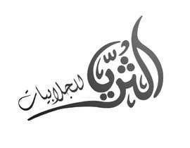 #9 untuk تصميم شعار باللغة العربية oleh mayoo7a