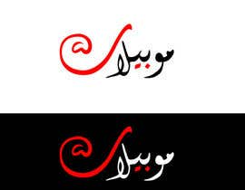 #73 for Design an Arabic Logo for mobileat.com by balhashki