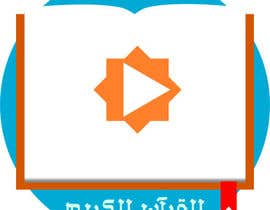 #56 untuk Design a Innovative and Creative Icon for my Quran Application for Mobile oleh mohamed1attia