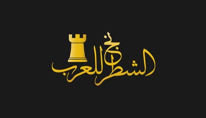 #8 for Chess4Arabs by ammari1230