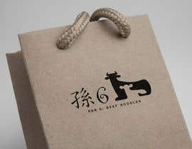 #11 untuk Logo for Chinese Company oleh kangoodingoo