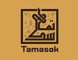 #27 for Design a Logo for Tamasok by obayomy