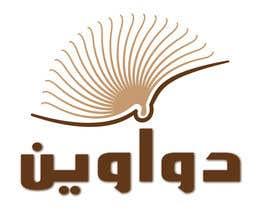 sousspub tarafından تصميم شعار للأنظمة المالية والإدارية için no 44