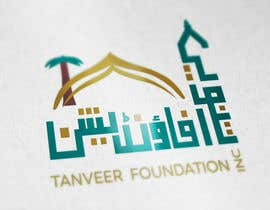 #24 untuk Design a Logo based on the sketches Provided oleh ashariqbal