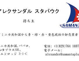 #4 for Translate these two business cards into Japanese by ksc1025