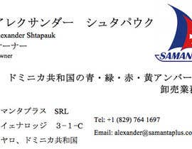 #7 for Translate these two business cards into Japanese by maana311