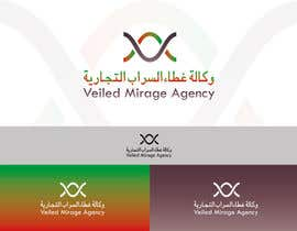 #6 untuk Design a Logo for my agency based in Jeddah oleh shkabdulwahab