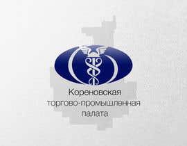 #56 для Разработка логотипа   Development of a logo от ksserafim