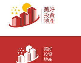 #50 untuk Design a Chinese Logo oleh EhteshamMukhtar