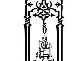 dohaabdelmoamen tarafından Arabic Calligraphy için no 9