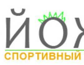 #82 для Design a logo for sports club от lebedevdenis