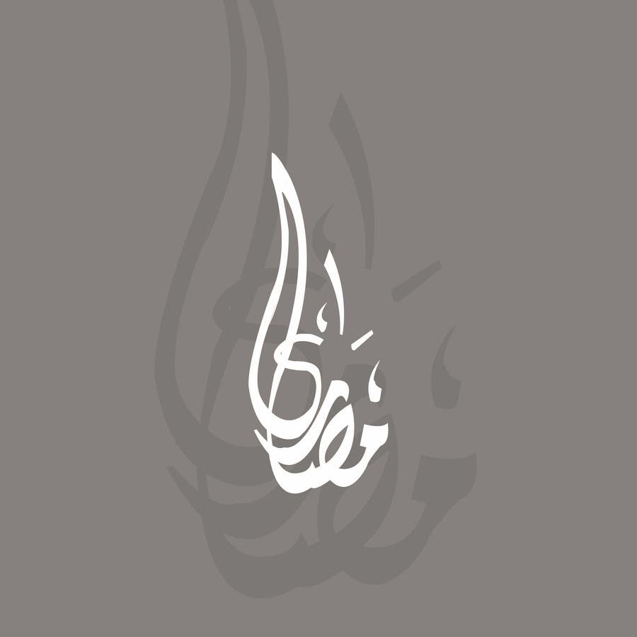 Proposition n°17 du concours Write some arabic calligraphy