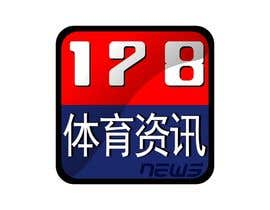 Nro 22 kilpailuun 设计徽标 Design a Logo for a news blog with chinese word käyttäjältä muhammadrosyidi