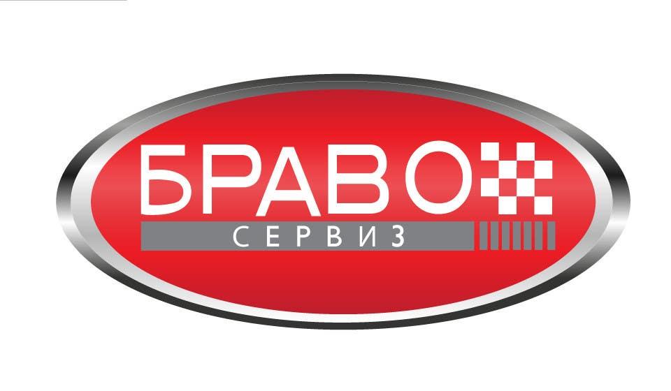 Inscrição nº 18 do Concurso para Design a Logo for Bravo-Service... an express car service garage chain in Bulgaria