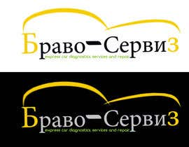 #16 for Design a Logo for Bravo-Service... an express car service garage chain in Bulgaria by bunakiddz