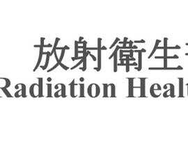 Nambari 108 ya Logo Design for Department of Health Radiation Health Unit, HK na Nidagold