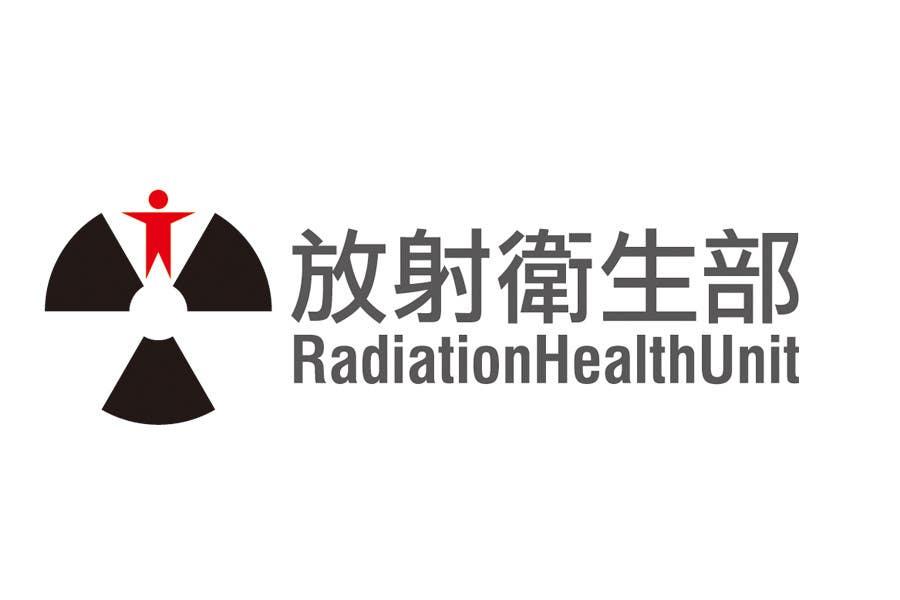 Penyertaan Peraduan #                                        116                                      untuk                                         Logo Design for Department of Health Radiation Health Unit, HK
