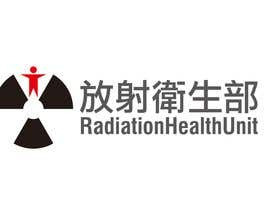 #116 สำหรับ Logo Design for Department of Health Radiation Health Unit, HK โดย Siejuban