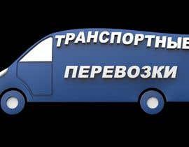 #5 для Дизайн логотипа для транспортной компании от alextek