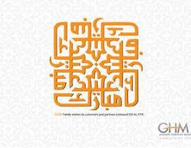nº 75 pour EID MUBARAK Greeting تهنئة بالعيد كل عام وأنتم بخير par saimarehan