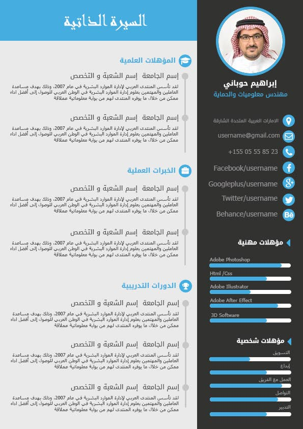 Entry 34 by batitix for i need to buy 10 infographic cv template contest entry 34 for i need to buy 10 infographic cv template 6 in yelopaper Images