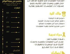 #25 para I need to buy 10 infographic CV template (6 in Arabic Languages, 4 in English) por nouralqraan