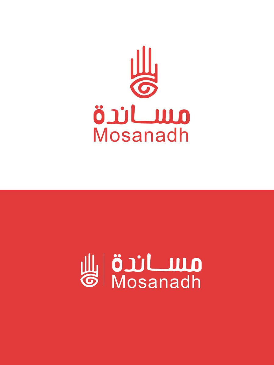 #82 for Designing Logo for Charity Management by alizainbarkat