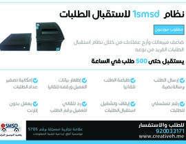 #4 untuk Re-Design an Advertisement with Arabic Text oleh WalidBenA