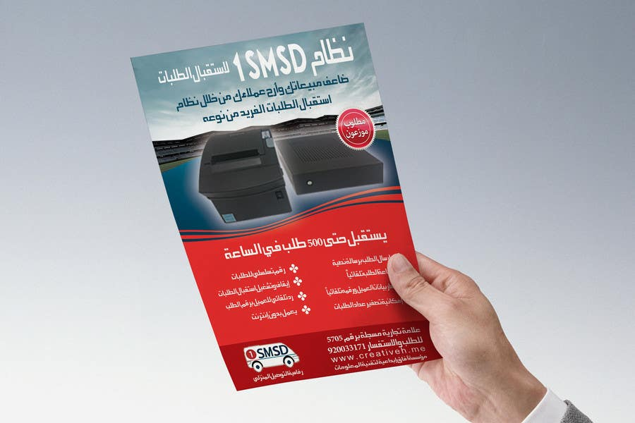 Penyertaan Peraduan #45 untuk Re-Design an Advertisement with Arabic Text