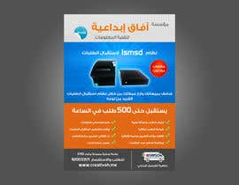 #10 untuk Re-Design an Advertisement with Arabic Text oleh Abdelrhman522
