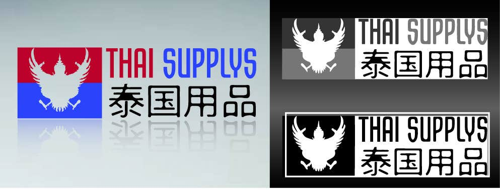 Proposition n°70 du concours Design a Logo for Thai Supplys