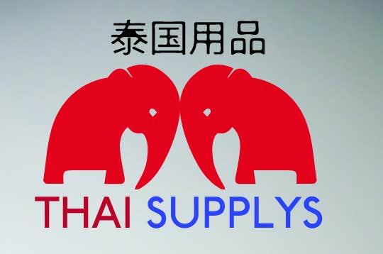 Bài tham dự cuộc thi #                                        71                                      cho                                         Design a Logo for Thai Supplys