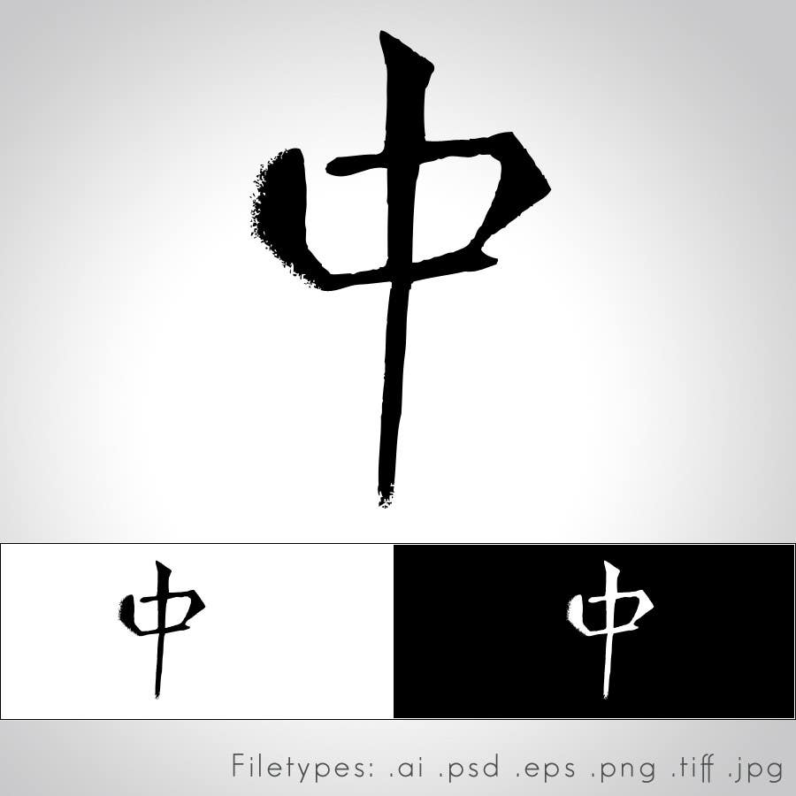 Entry 1 By Stajera For Simple Hand Drawn Chinese Character Freelancer