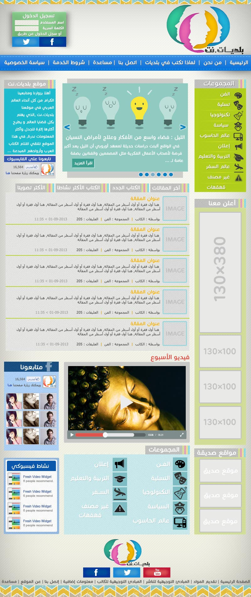 #15 for Design a Website Mockup for an articles website by dzsouma