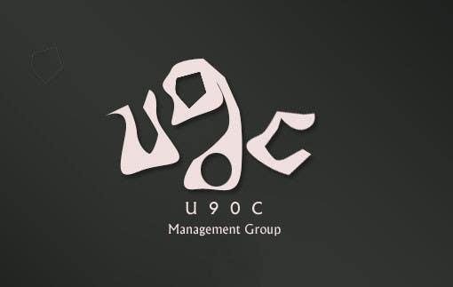Konkurrenceindlæg #                                        42                                      for                                         Logo Design for U90C Management Group