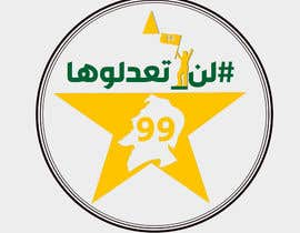 #17 for Logo for a campaign and Facebokk image by ehabhebashy