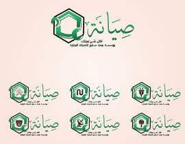 Baseet464 tarafından مطلوب تصميم شعار - لوغو لقسم صيانة عامة için no 32