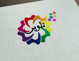 achisw tarafından Coloring a logo creatively! and making changes 1 için no 38