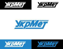 #16 para Redesign a Logo for the steel company UkrMet por winarto2012