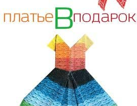 Nro 19 kilpailuun Создание рекламной картинки käyttäjältä EgorStolpovskiy