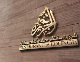Nro 28 kilpailuun Redesign a Logo (with arabic text) käyttäjältä nproduce