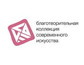 #83 для Разработка логотипа от nailyakarimova