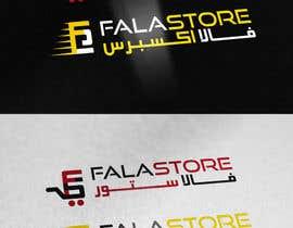 Nro 36 kilpailuun Design Logos for 2 sister companies käyttäjältä Particle
