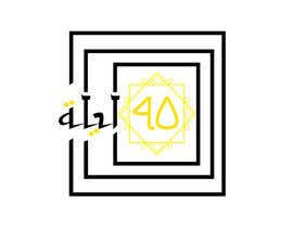 halilagic tarafından Design a Logo for an Islamic Inspired Fashion Company için no 46