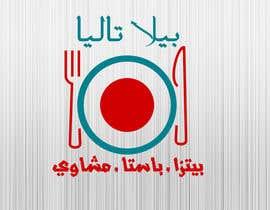 engabdelkader89 tarafından Design Logo in Arabic için no 18