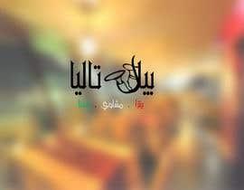 engabdelkader89 tarafından Design Logo in Arabic için no 34